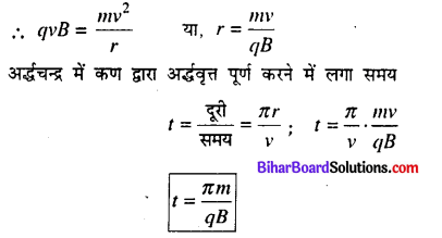 Bihar Board 12th Physics Model Question Paper 4 in Hindi - 19