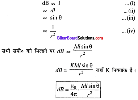 Bihar Board 12th Physics Model Question Paper 4 in Hindi - 22