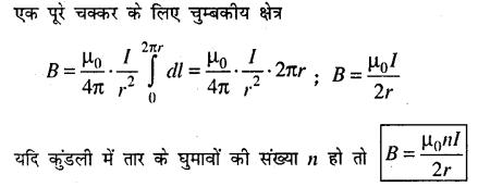 Bihar Board 12th Physics Model Question Paper 4 in Hindi - 24