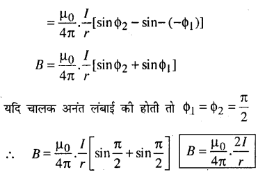 Bihar Board 12th Physics Model Question Paper 4 in Hindi - 27