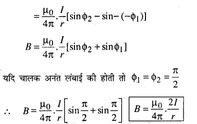 Bihar Board 12th Physics Model Question Paper 4 in Hindi - 27
