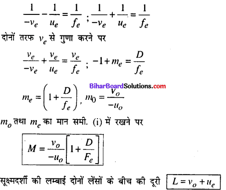 Bihar Board 12th Physics Model Question Paper 4 in Hindi - 31