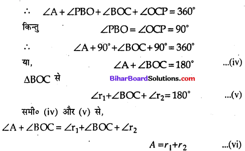 Bihar Board 12th Physics Model Question Paper 5 in Hindi - 20