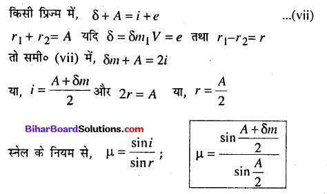 Bihar Board 12th Physics Model Question Paper 5 in Hindi - 21