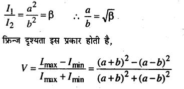 Bihar Board 12th Physics Objective Answers Chapter 10 तरंग-प्रकाशिकी - 5