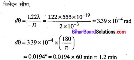 Bihar Board 12th Physics Objective Answers Chapter 10 तरंग-प्रकाशिकी - 7