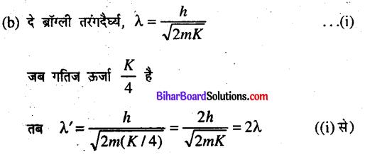 Bihar Board 12th Physics Objective Answers Chapter 11 विकिरण तथा द्रव्य की द्वैत प्रकृति - 7