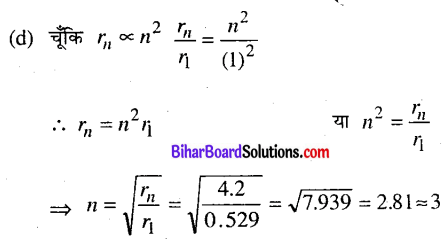 Bihar Board 12th Physics Objective Answers Chapter 12 परमाणु - 1