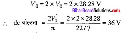 Bihar Board 12th Physics Objective Answers Chapter 14 अर्द्धचालक इलेक्ट्रॉनिकी पदार्थ, युक्तियाँ तथा सरल परिपथ - 7