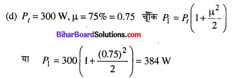 Bihar Board 12th Physics Objective Answers Chapter 15 संचार व्यवस्था - 4