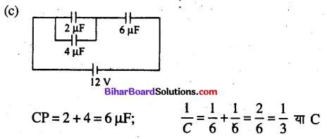 Bihar Board 12th Physics Objective Answers Chapter 2 स्थिरवैद्युत विभव तथा धारिता - 20