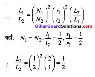 Bihar Board 12th Physics Objective Answers Chapter 6 वैद्युत चुम्बकीय प्रेरण - 9
