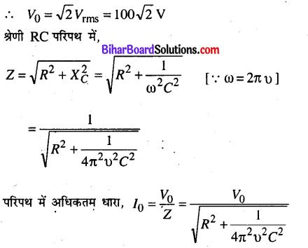 Bihar Board 12th Physics Objective Answers Chapter 7 प्रत्यावर्ती धारा - 11