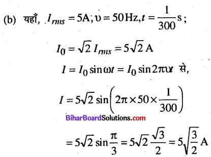Bihar Board 12th Physics Objective Answers Chapter 7 प्रत्यावर्ती धारा - 14