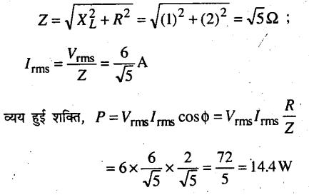 Bihar Board 12th Physics Objective Answers Chapter 7 प्रत्यावर्ती धारा - 15