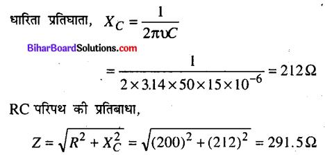Bihar Board 12th Physics Objective Answers Chapter 7 प्रत्यावर्ती धारा - 9