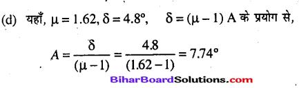 Bihar Board 12th Physics Objective Answers Chapter 9 किरण प्रकाशिकी एवं प्रकाशिक यंत्र - 14