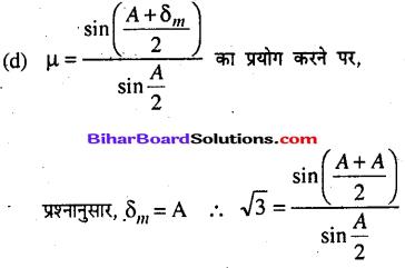 Bihar Board 12th Physics Objective Answers Chapter 9 किरण प्रकाशिकी एवं प्रकाशिक यंत्र - 15