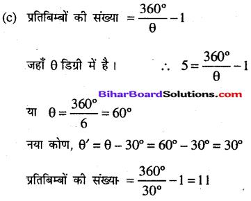 Bihar Board 12th Physics Objective Answers Chapter 9 किरण प्रकाशिकी एवं प्रकाशिक यंत्र - 20