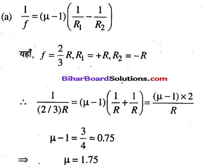 Bihar Board 12th Physics Objective Answers Chapter 9 किरण प्रकाशिकी एवं प्रकाशिक यंत्र - 9