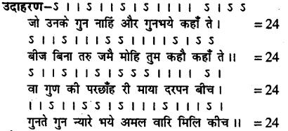 Bihar Board Class 11th Hindi साहित्य शास्त्र 3