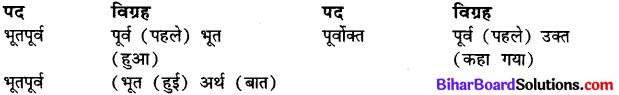 Bihar Board Class 12th Hindi व्याकरण समास 2