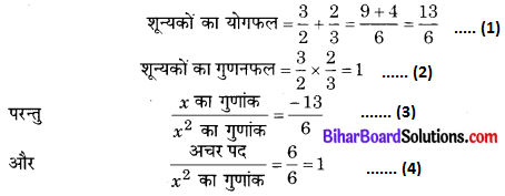 Bihar Board Class 10 Maths Solutions Chapter 2 बहुपद Additional Questions LAQ 2