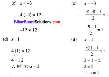 Bihar Board Class 7 Maths Solutions Chapter 11 सरल समीकरण Ex 11.1 Q8.1