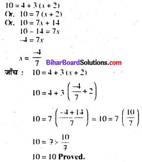 Bihar Board Class 7 Maths Solutions Chapter 11 सरल समीकरण Ex 11.3 Q7
