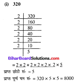 Bihar Board Class 8 Maths Solutions Chapter 6 घन और घनमूल Ex 6.2 Q2