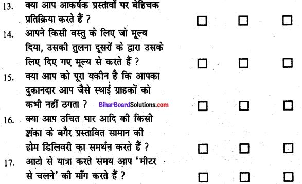 Bihar Board Class 10 Economics Solutions Chapter 7 उपभोक्ता जागरण एवं संरक्षण - 3