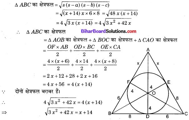 Bihar Board Class 10 Maths Solutions Chapter 10 वृत्त Ex 10.2 Q12.2 (1)