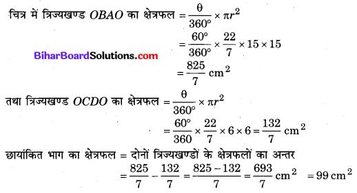 Bihar Board Class 10 Maths Solutions Chapter 12 वृतों से संबंधित क्षेत्रफल Additional Questions LAQ 1.1