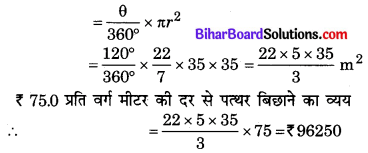 Bihar Board Class 10 Maths Solutions Chapter 12 वृतों से संबंधित क्षेत्रफल Additional Questions SAQ 2.1