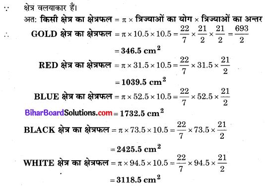 Bihar Board Class 10 Maths Solutions Chapter 12 वृतों से संबंधित क्षेत्रफल Ex 12.1 Q3.2