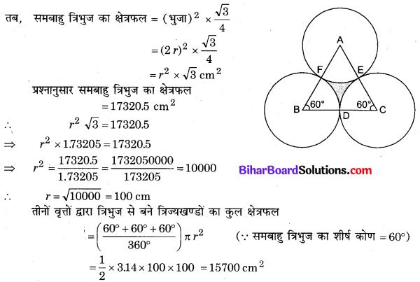 Bihar Board Class 10 Maths Solutions Chapter 12 वृतों से संबंधित क्षेत्रफल Ex 12.3 Q10.1