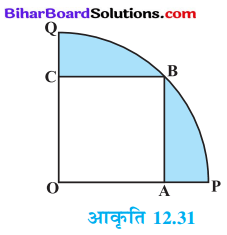 Bihar Board Class 10 Maths Solutions Chapter 12 वृतों से संबंधित क्षेत्रफल Ex 12.3 Q13