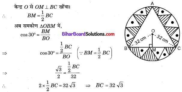 Bihar Board Class 10 Maths Solutions Chapter 12 वृतों से संबंधित क्षेत्रफल Ex 12.3 Q6.1