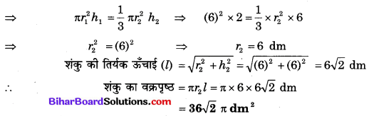 Bihar Board Class 10 Maths Solutions Chapter 13 पृष्ठीय क्षेत्रफल एवं आयतन Additional Questions SAQ 9