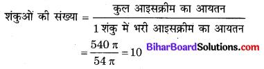 Bihar Board Class 10 Maths Solutions Chapter 13 पृष्ठीय क्षेत्रफल एवं आयतन Ex 13.3 Q5