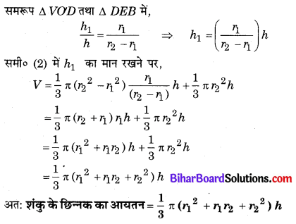 Bihar Board Class 10 Maths Solutions Chapter 13 पृष्ठीय क्षेत्रफल एवं आयतन Ex 13.5 Q7.1