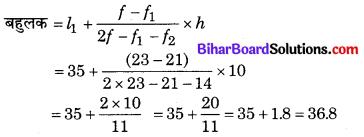 Bihar Board Class 10 Maths Solutions Chapter 14 सांख्यिकी Ex 14.2 Q1.3
