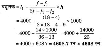 Bihar Board Class 10 Maths Solutions Chapter 14 सांख्यिकी Ex 14.2 Q5.1