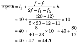Bihar Board Class 10 Maths Solutions Chapter 14 सांख्यिकी Ex 14.2 Q6.1