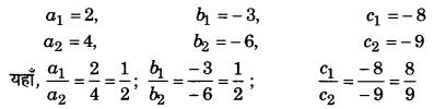 Bihar Board Class 10 Maths Solutions Chapter 3 दो चरों वाले रैखिक समीकरण युग्म Ex 3.2 Q3.1