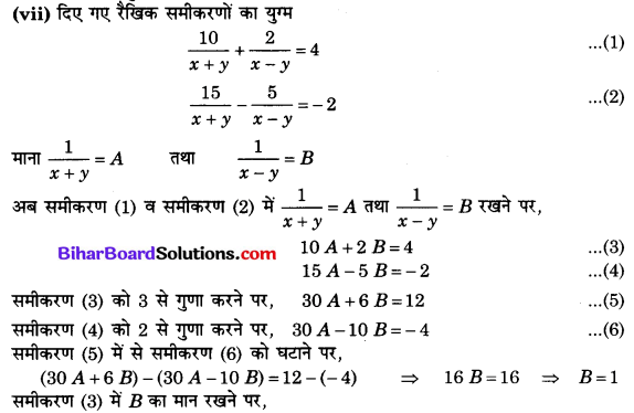 Bihar Board Class 10 Maths Solutions Chapter 3 दो चरों वाले रैखिक समीकरण युग्म Ex 3.6 Q1.12
