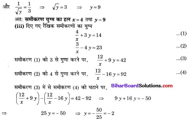 Bihar Board Class 10 Maths Solutions Chapter 3 दो चरों वाले रैखिक समीकरण युग्म Ex 3.6 Q1.5
