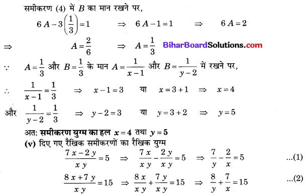 Bihar Board Class 10 Maths Solutions Chapter 3 दो चरों वाले रैखिक समीकरण युग्म Ex 3.6 Q1.8