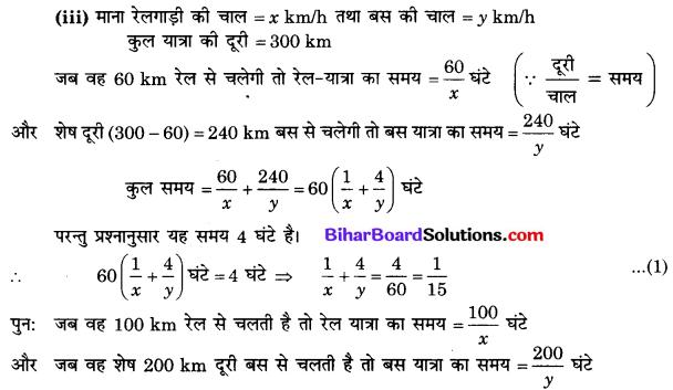 Bihar Board Class 10 Maths Solutions Chapter 3 दो चरों वाले रैखिक समीकरण युग्म Ex 3.6 Q2.1