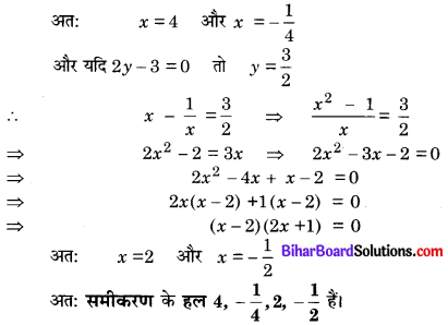 Bihar Board Class 10 Maths Solutions Chapter 4 द्विघात समीकरण Additional Questions Q3.1